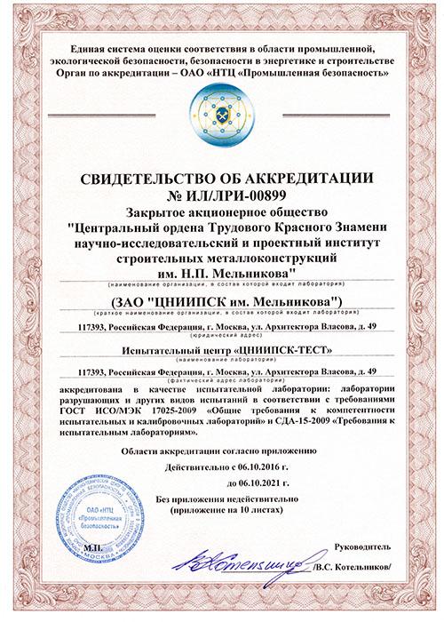 """Испытательный центр """"ЦНИИПСК-ТЕСТ"""""""