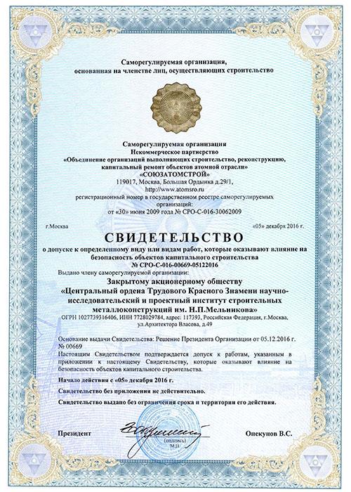 СРО НП Союзатомстрой