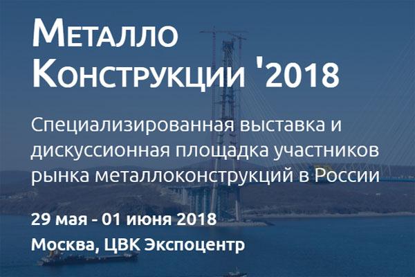 Металлоконструкции 2018