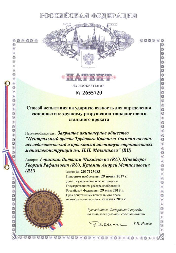 патент ЦНИИПСК