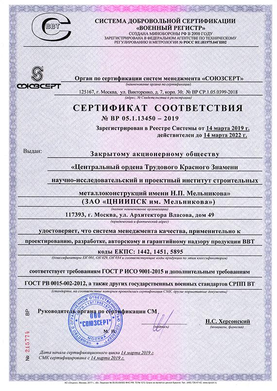 ЗАО «ЦНИИПСК им. Мельникова»