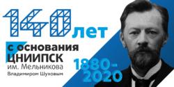 140 лет со дня основания ЦНИИПСК им.Мельникова