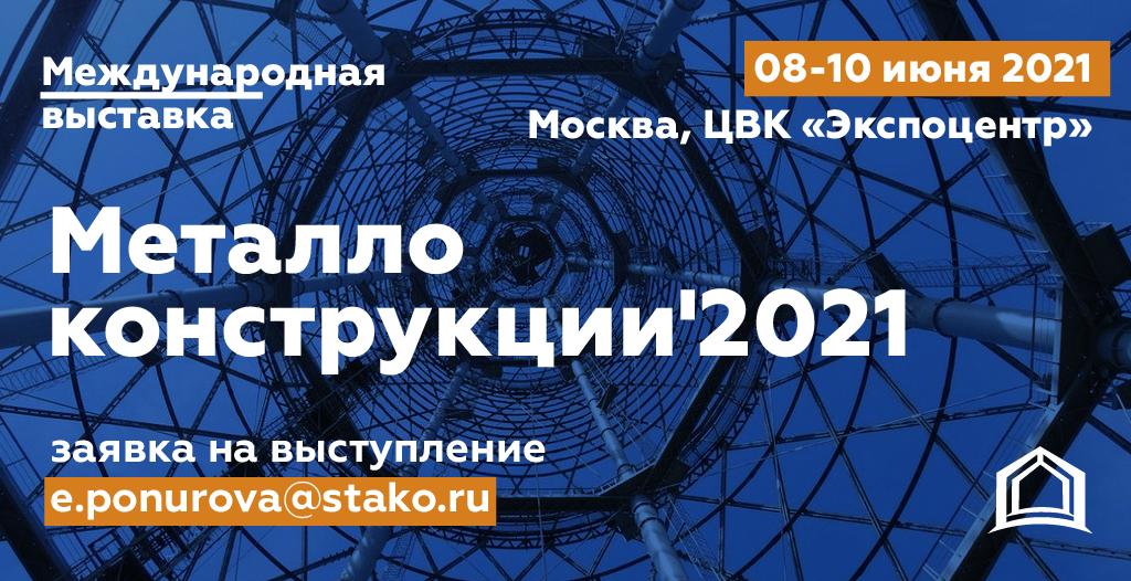 Выставка Металлоконструкции 2021