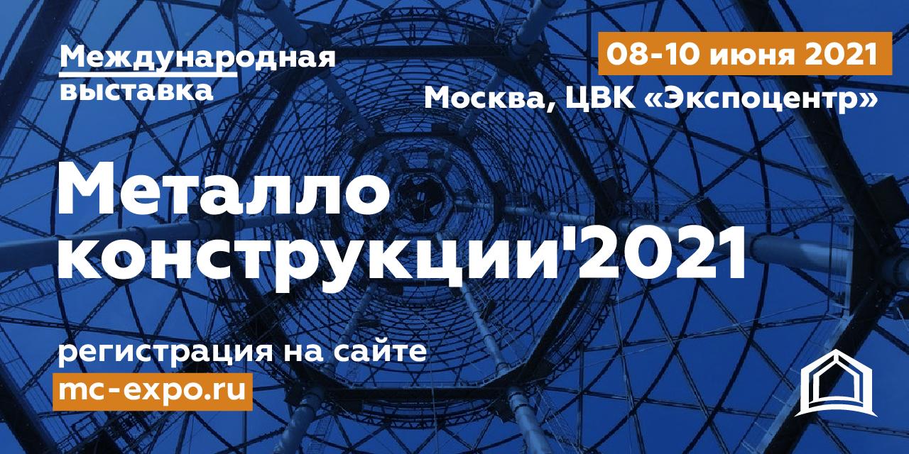 Выставка Металлоконструкции 2021 - участник ЦНИИПСК им Мельникова